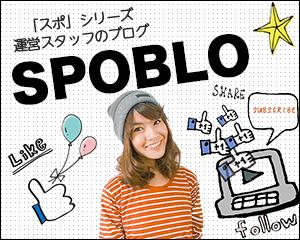 スケボースポの運営スタッフブログ「スポブロ」